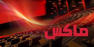 افلام جديدة في سينما واجهة الرياض ڤوكس سينما السعودية